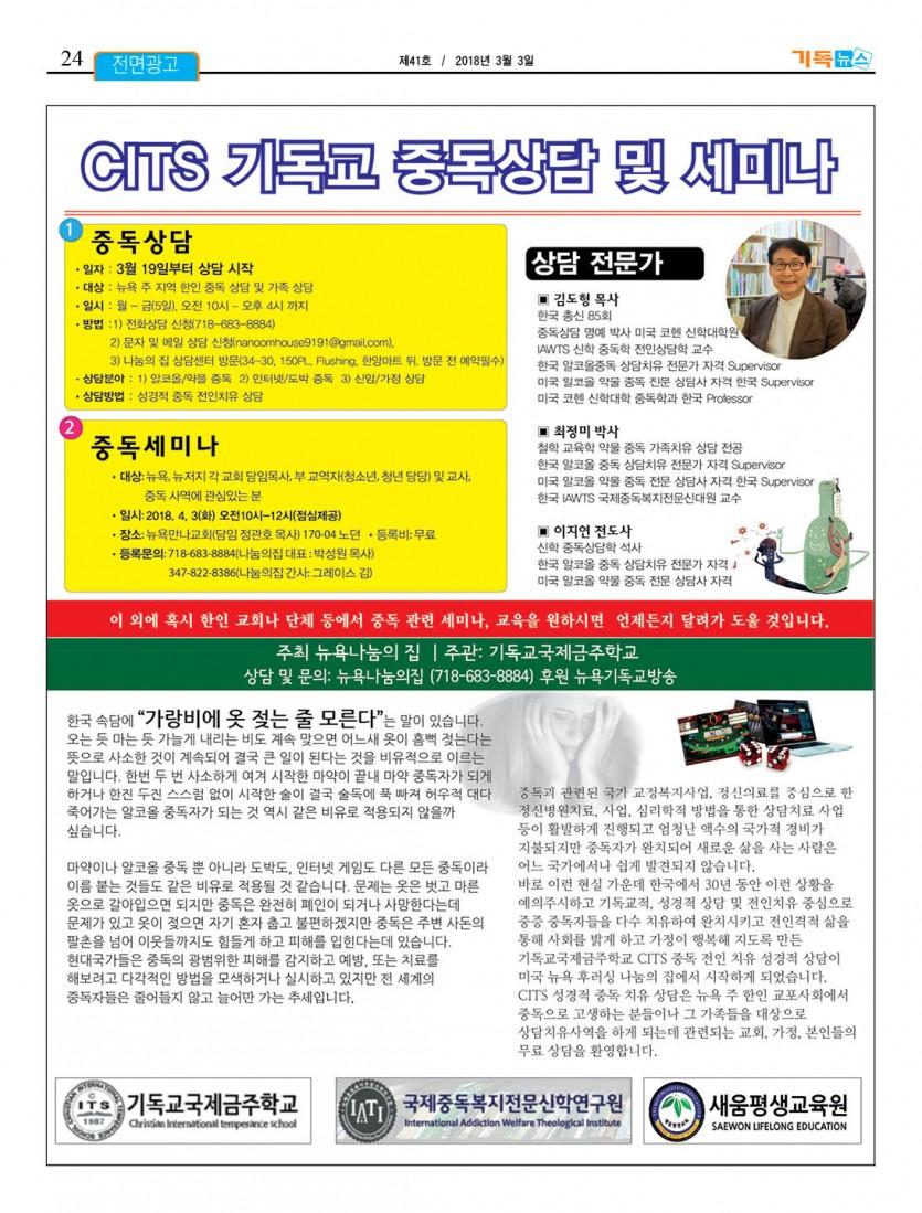 기독뉴스4-3.jpg