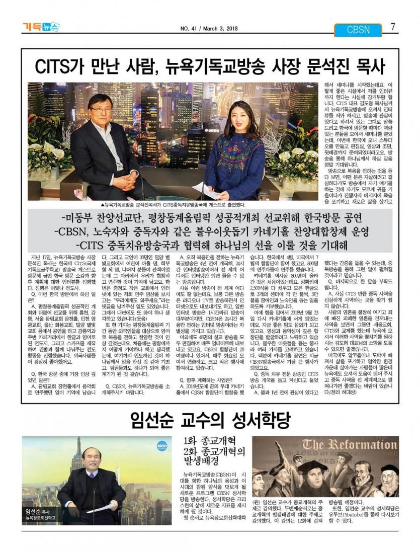 기독뉴스4-2.jpg