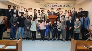 CIAI 12주교육 1기 수료식