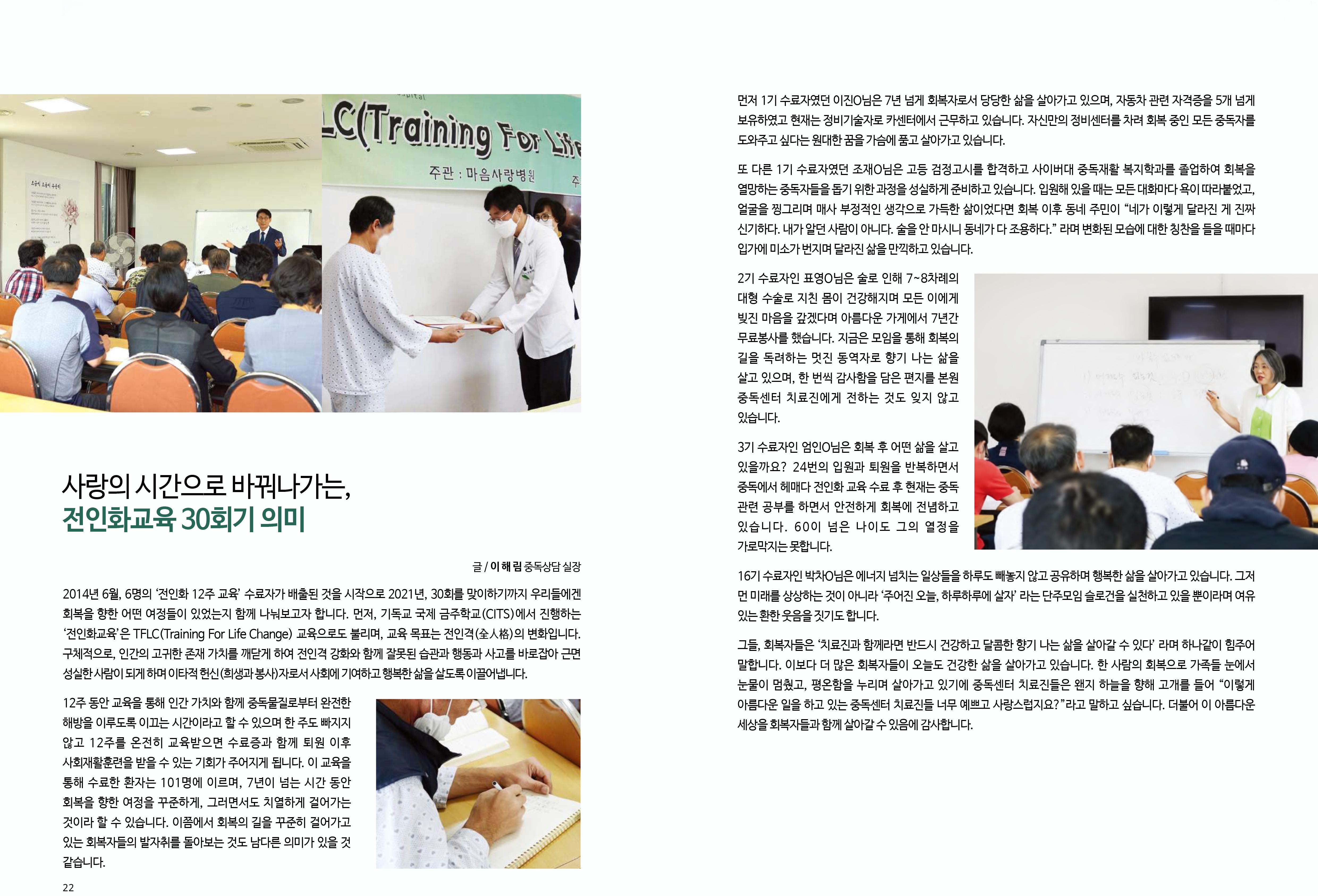 마음사랑병원2.jpg