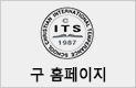 CITS 구 홈페이지