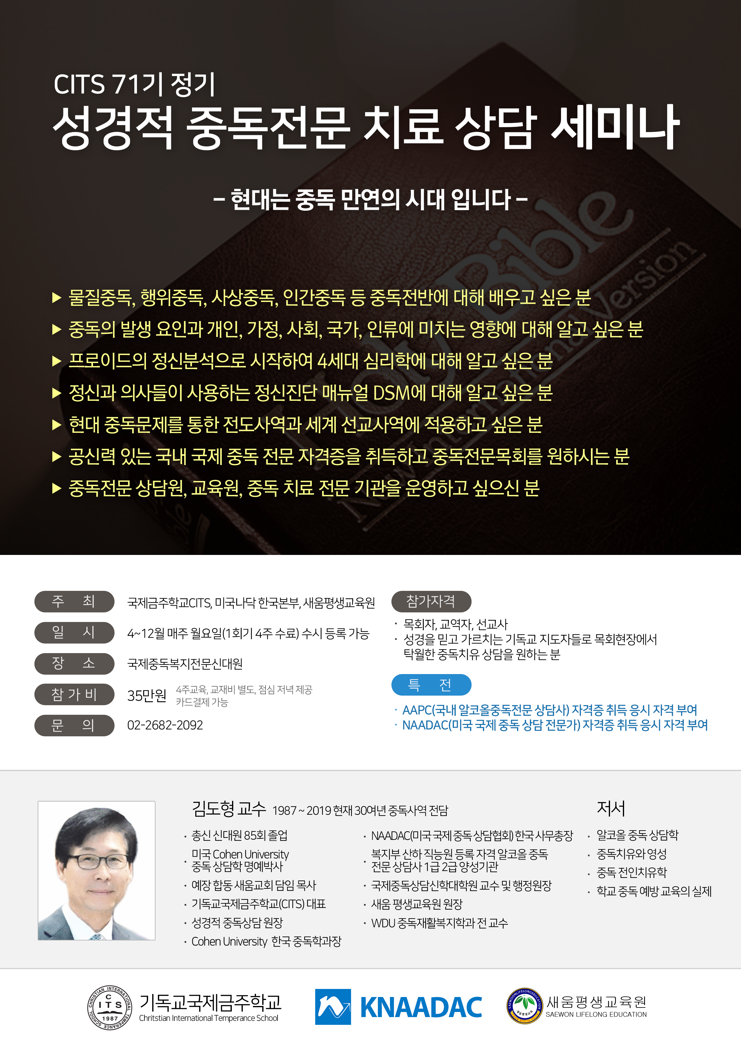 성경적 중독 전문 치료 상담 세미나1.png