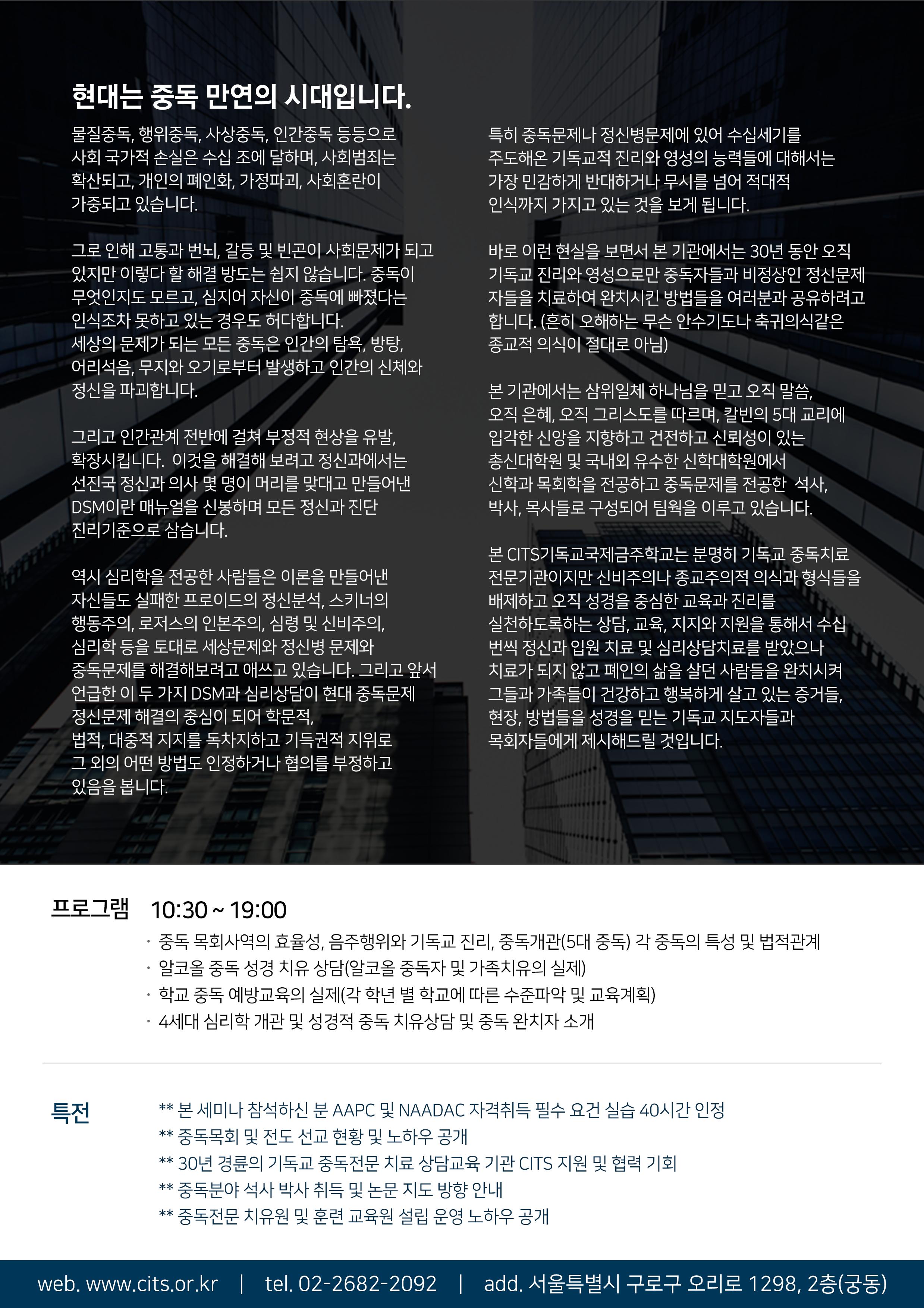 성경적 중독 전문 치료 상담 세미나2.png